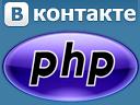 vkontakte api php