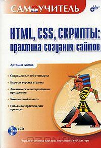 HTML, CSS, скрипты: практика создания сайтов