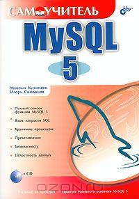 Удобное руководство по MySQL под рукой