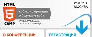 веб-конференция о будущем веба