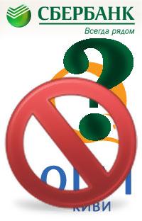 пополнение qiwi-кошелька через Сбербанк ОнЛ@йн