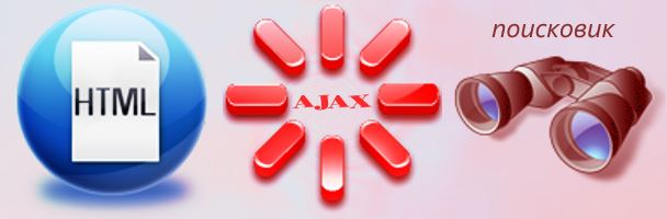 Индексация AJAX содержимого