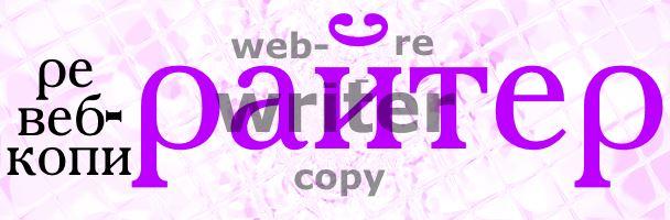 Веб копирайтинг и рерайтинг