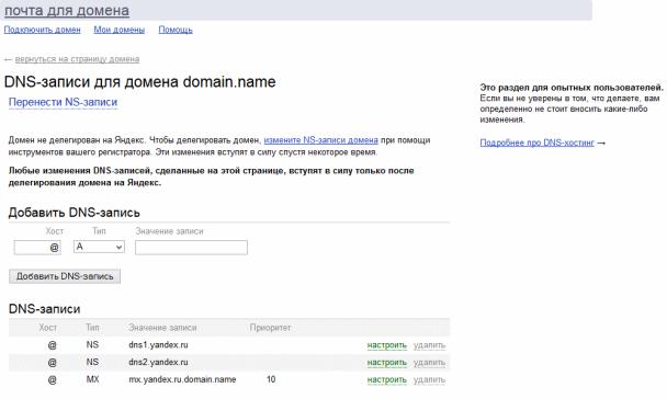 Скриншот сервиса «Почта для домена»