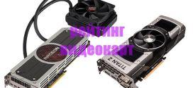 Рейтинг производительности видеокарт для ПК: NVIDIA GeForce и AMD Radeon