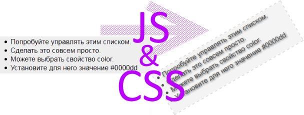 Изменение CSS свойств посредством JavaScript