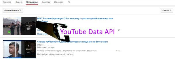 Youtube API v3