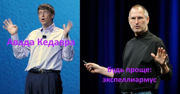 Билл Гейст и Стив Джобс
