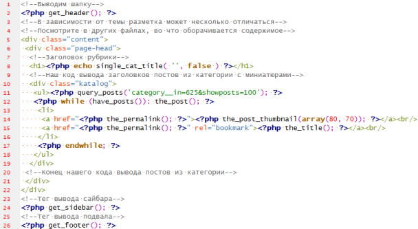 Код шаблона WP