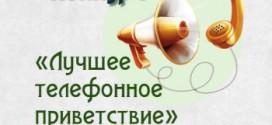 КУК-конкурс на лучшее телефонное приветствие!