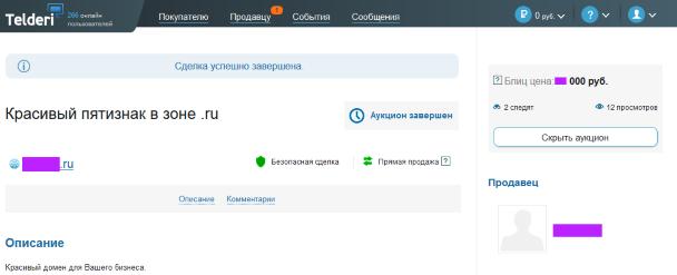 Продажа домена на Telderi