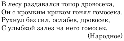 Народный стих №1