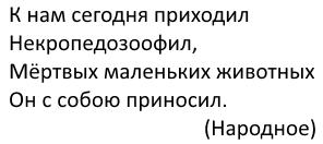 Народный стих №2