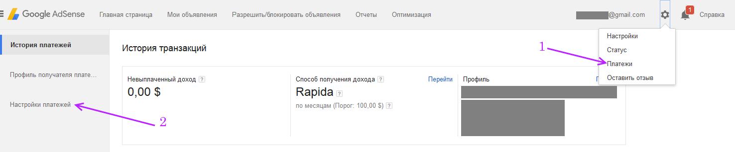 Интерфейс Google Adsense