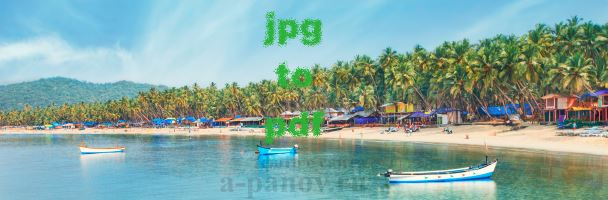 Как конвертировать jpg в pdf