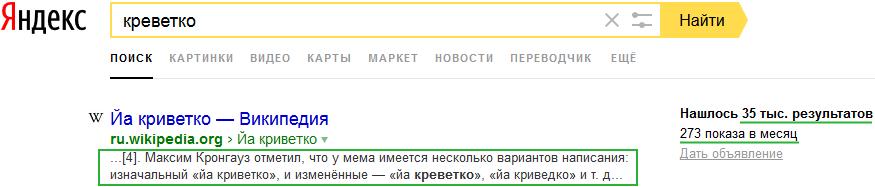 Креветко