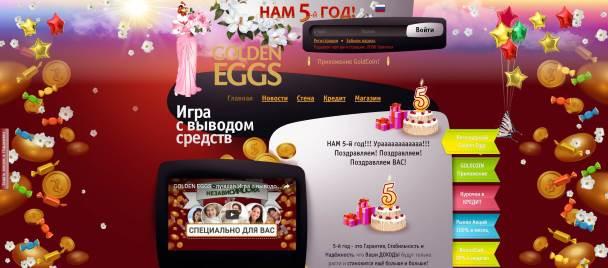 Курицы и яйца