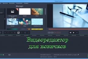 Обзор программы для монтажа видео Movavi Видеоредактор