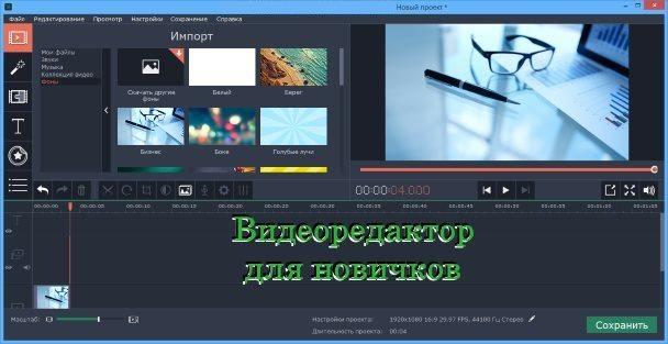 Обзор Movavi Видеоредактор