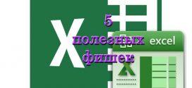 5 фишек Excel о которых знают не все