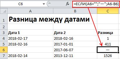 Пример работы функции ЕСЛИ()