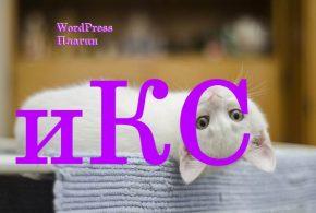 WordPress плагин для отсеивания ссылок на сайты с низким значением ИКС