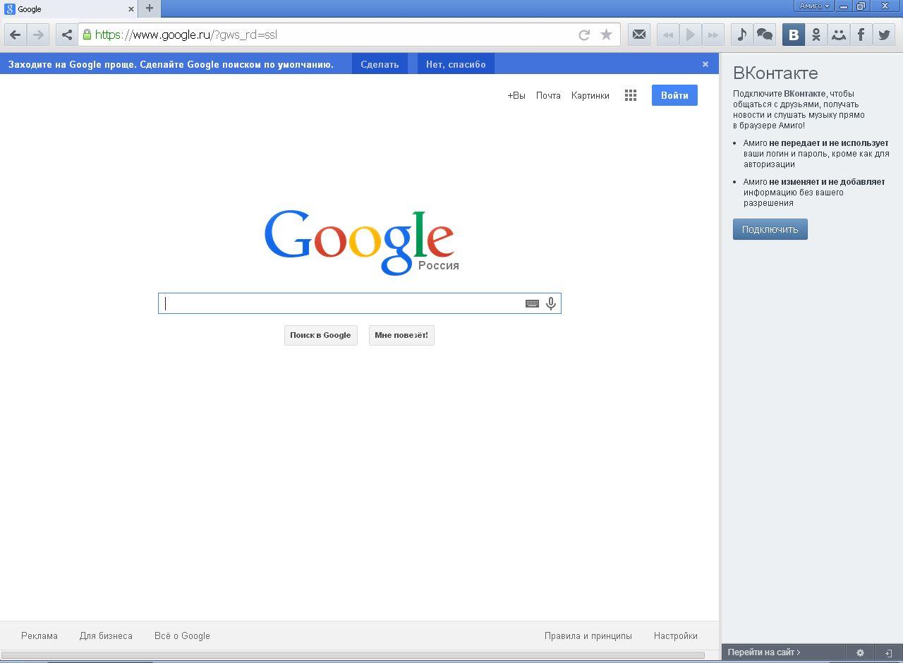 Как установить Амиго браузером по умолчанию пошаговая инструкция 91